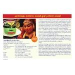 Kathakali- Rugmini Swayamvaram 28.8.18
