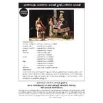 EKMKGM  Kathakali Club - Kathakali-27.3.18, Narakasura vadham