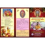 EKMKGM 31st Srimad Bhagavatha Sapthaham -18th Feb-25th feb