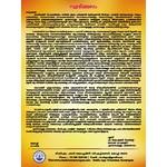 Tapas- Swami Chidanandapuri's discourse 13.11.18-23.11.18