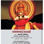 EKMKGM- Beame June Month Programme -Kathakali