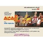 BEAME & EKMKGM jointly organises KATHAKALI