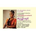 EKMKGM - BEAME October Month Programme - Kuchupudi, Sreelakshmi Govardhan