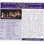 Kathakali - Seetha swayamvaram on 27.9.2016