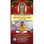 EKMKGM 31st Sreemad Bhagavatha Sapthaha Yajnam - 18.2.2018 to 25.2.2018
